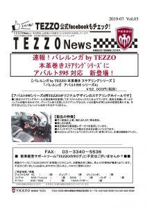 TEZZO News 2019-07 Vol.02_AB595バレルンガ190704