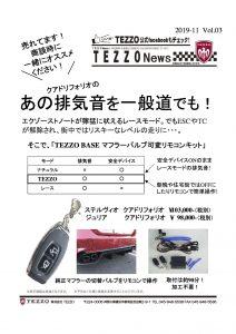 TEZZO News 2019-11 Vol.03_ジュリアバルブキット