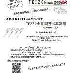 ABARTH124 Spider TEZZO全長調整式車高調