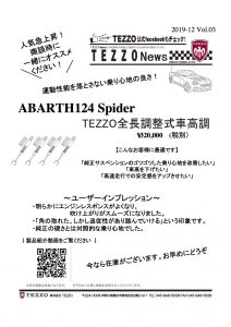 TEZZO News 2019-12 Vol.03_124車高調