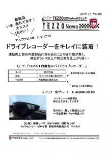 TEZZO News 2019-12 Vol.06_ジュリアドラレコ