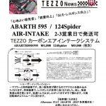 ABARTH 595 / 124Spider TEZZO カーボンエアインテークシステム