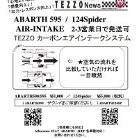 TEZZO News 2020-04 Vol.04_595-124エアクリ