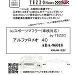 lxyスポーツマフラー(車検対応)by TEZZO アルファロメオ 4C