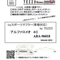 TEZZO News 2020-05 Vol.01_4Cマフラー