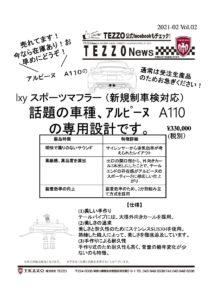TEZZO News 2021-02 Vol.02_アルピーヌマフラー