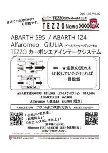 TEZZO News 2021-02 Vol.07_595-124エアクリ