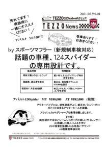 TEZZO News 2021-02 Vol.01_124マフラー