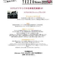 TEZZO News 2021-02 Vol.08_ステアリングリフレッシュ
