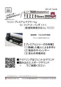 ■TEZZO News 2021-03 Vol.06_PANDA4X4マフラー