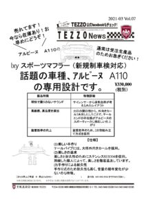 TEZZO News 2021-03 Vol.07_アルピーヌマフラー