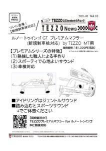 TEZZO News 2021-03 Vol.10_トゥインゴGTマフラー