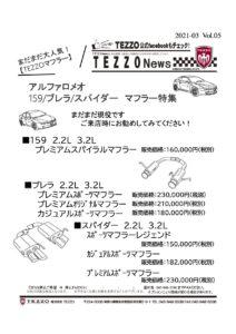TEZZO News 2021-03 Vol.05_159Breraマフラー