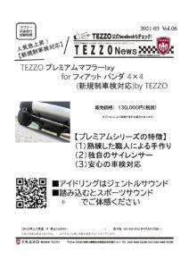 TEZZO News 2021-03 Vol.06_PANDA4X4マフラー