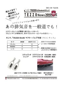 TEZZO News 2021-04 Vol.06_ジュリアバルブキット