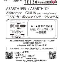 TEZZO News 2021-04 Vol.05_595-124エアクリ