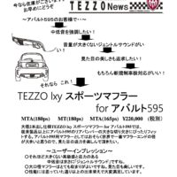 TEZZO News 2021-04 Vol.08_AB595マフラー