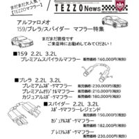 TEZZO News 2021-05 Vol.05_159Breraマフラー