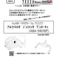TEZZO News 2021-04 Vol.07_ジュリエッタヴェローチェABA-94018Pマフラー