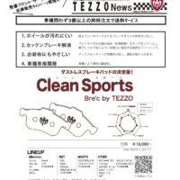 TEZZO News 2021-05 Vol.03_クリーンスポーツ