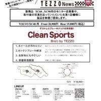 TEZZO News 2021-05 Vol.06_VOLVOクリーンスポーツ