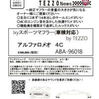 TEZZO News 2021-06 Vol.07_4Cマフラー
