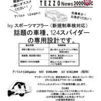 TEZZO News 2021-06 Vol.01_124マフラー