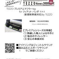 TEZZO News 2021-06 Vol.02_PANDA4X4マフラー