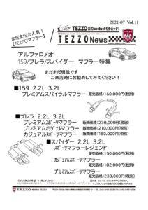 TEZZO News 2021-07 Vol.11_159Breraマフラー